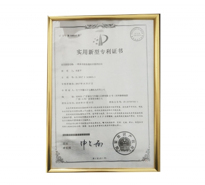 Utility Model Patent Certificate (11)